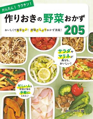 かんたん!ラクチン!作りおきの野菜おかず205 おいしくて飽きない!野菜たっぷりおかず満載! raw zip dl
