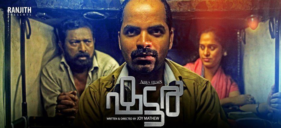 Movie Reviews and Stuff: Shutter (Malayalam) - A beautiful one-night stand!