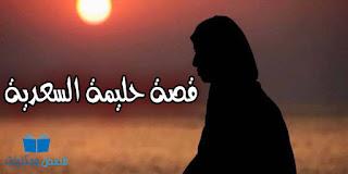 قصة حليمة السعدية مع النبيّ محمد صلى الله عليه وسلم