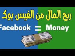 كيفية-الربح-من-الفيسبوك-(مرشد-شامل-2020)