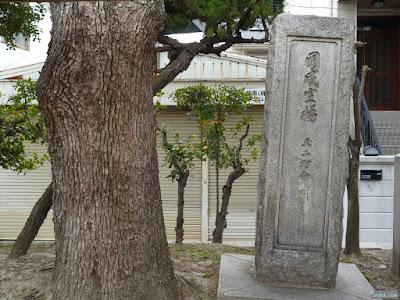 恵美須神社國威宣揚之碑