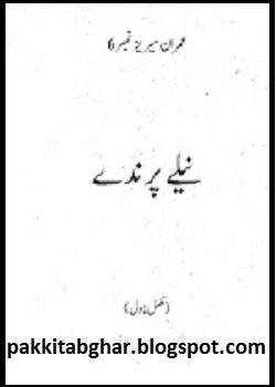 Free Download Urdu Novels And Books Imran Series 6 Neelay Parinday