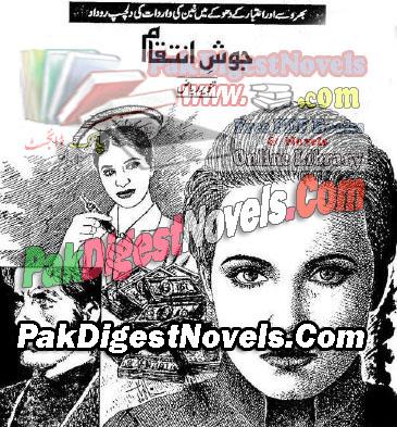 Josh E Inteqaam By Tanveer Riaz Pdf Free Download