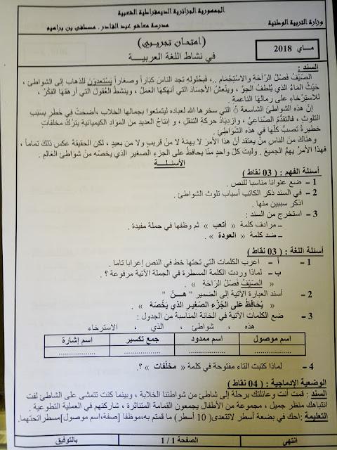امتحانات تجريبية مادة الرياضيات اللغة العربية اللغة الفرنسية السنة الخامسة ابتدائي الجيل الثاني