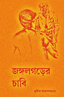 Jongolgarer Chabi by Sunil Gangopadhyay