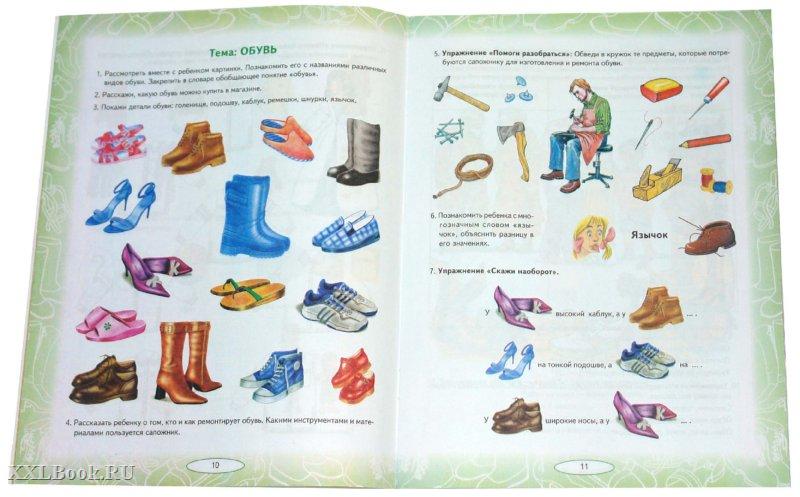сразу строительный картинки по лексической теме одежда обувь встречи