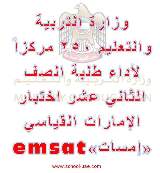 وزارة التربية والتعليم 250 مركزاً لأداء طلبة الصف الثاني عشر اختبار الإمارات القياسي «إمسات»emsat