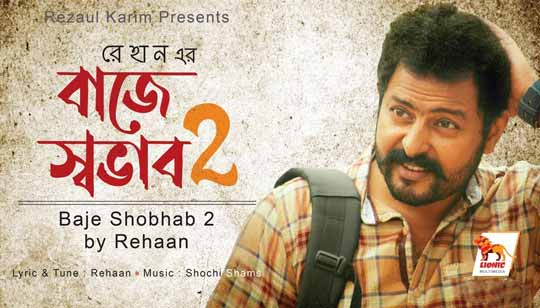 Baje Shobhab 2 by Rehaan Bangla Song