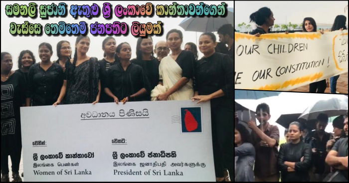 https://www.gossiplankanews.com/2018/11/Sri-Lankan-Women-Collective-protest.html#more