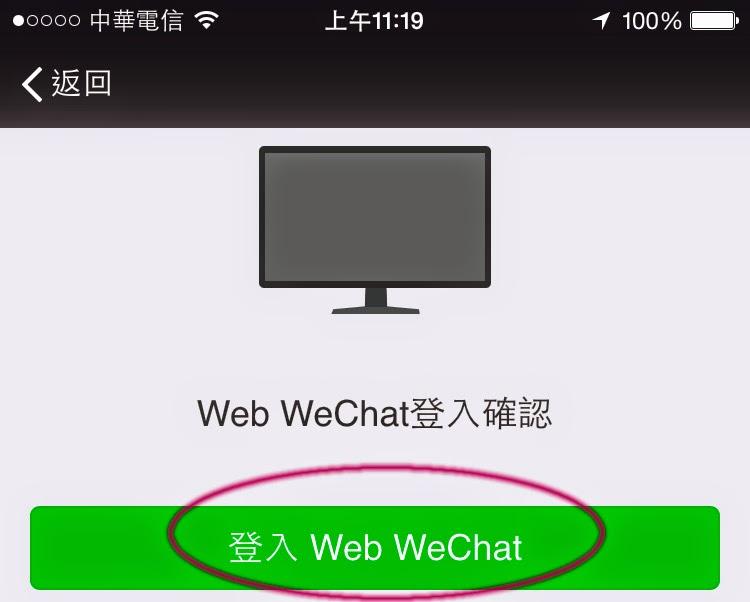 www wechat 網頁 版