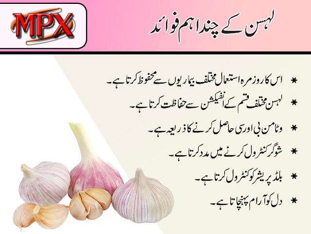 Garlic Health Benefits in Urdu