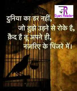 motivational quotes in hindi for students  hindi quotes about life and love  life quotes in hindi   motivational shayari in hindi  motivational quotes in hindi with pictures  true lines about life in hindi  personality quotes in hindi