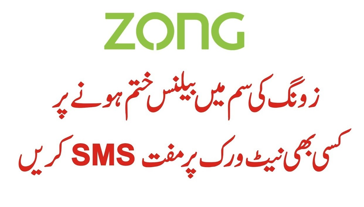 Send Free SMS Without Balance By Zong Sim
