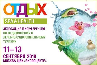 14-я Международная конференция по оздоровительному туризму поднимет вопросы государственной политики в сфере профилактики среди работающего населения