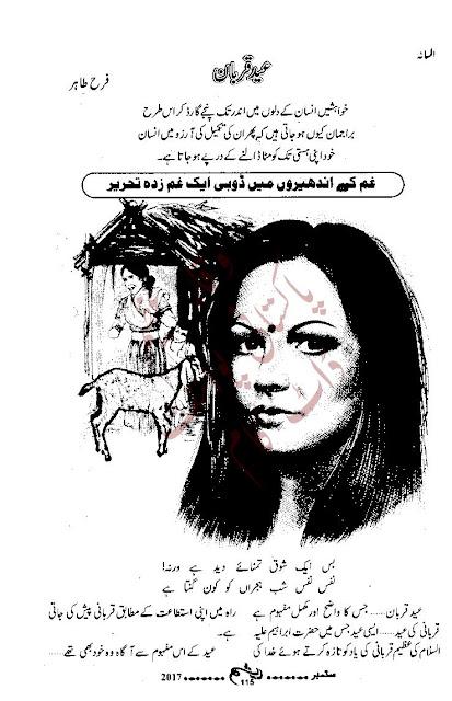 Free download Eid e quraban novel by Farah Tahir pdf