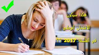 طريقة وضع الامتحان الوطني في مادة الفلسفة