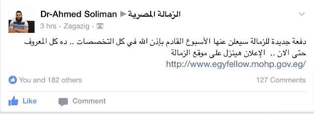 اعلان الزمالة المصرية جميع التخصصات ابريل 2016