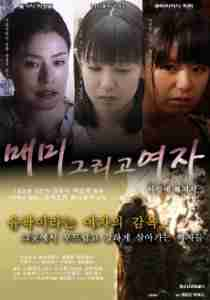 cicada and woman (2014)