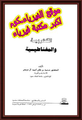 كتاب اساسيات الكهربية والمغناطيسية pdf