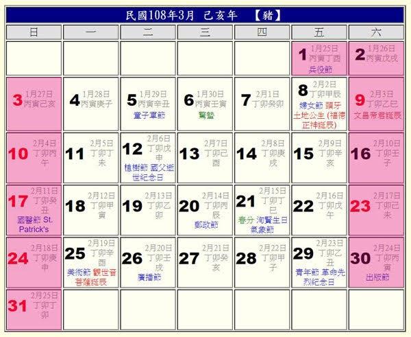 分享星 : 2019年3月辦公日曆&天象表