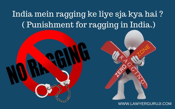 India mein ragging ke liye sja kya hai ? ( Punishment for ragging in India.)