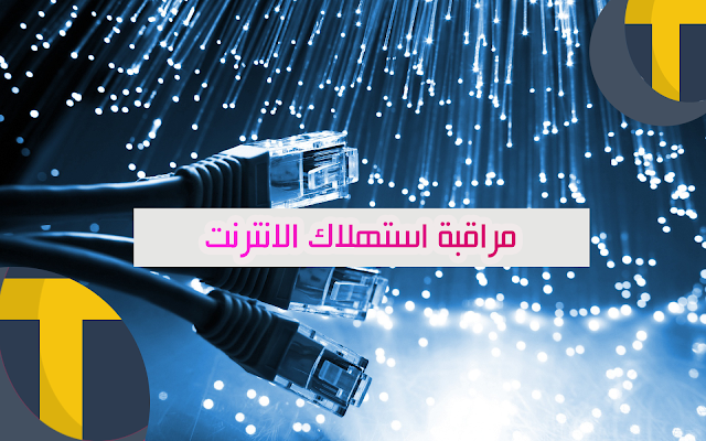 مراقبة إستهلاك الانترنت علي ويندوز 10 بدون برامج