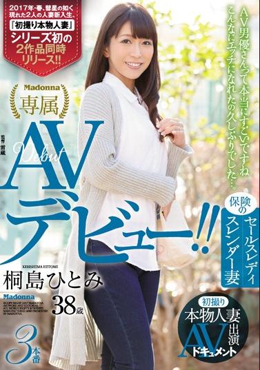 JUY-138 First Shooting Genuine Married AV Performers Document Insurance Sales Lady Slender Wife Hitomi Kirishima 38-year-old AV Debut! !