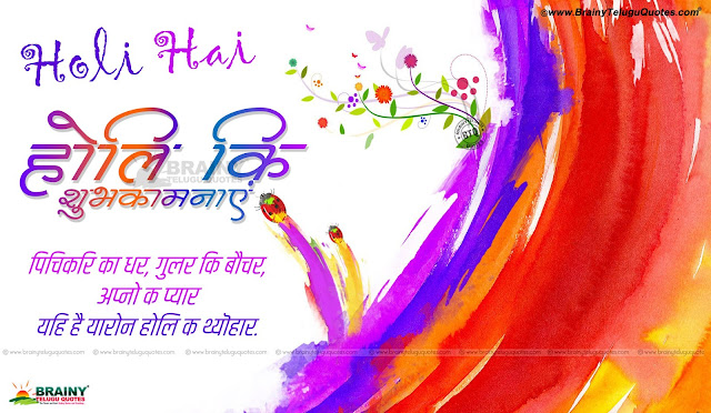 Trending Holi Greetings with hd wallpapers in Hindi, Hindi colorful Holi hd wallpapers