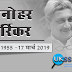 मनोहर पर्रिकर से जुड़े महत्वपूर्ण तथ्य (Important facts  About Manohar Parrikar)