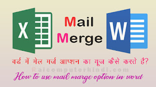 mail marge in hindi