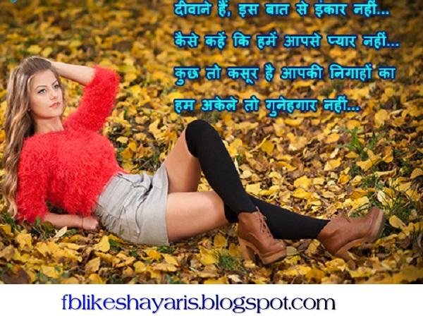 Diwane He - ( रोमांटिक शायरी ) Romantic Shayari