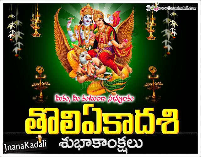 Here is Toli Ekadashi Telugu Greetings with Lord Vishnu images, Lord Vishnu with Shri mahalakshmi garuda Vahanam images, Lord Shri Maha Vishnu HD wallpapers iamges greetings, Toli ekadashi greetings in telugu,Toli Ekadashi wishes in Telugu,v telugu wishes,Toli Ekadashi information,Toli Ekadashi hd wallpapers,Toli Ekadashi 10 hd images