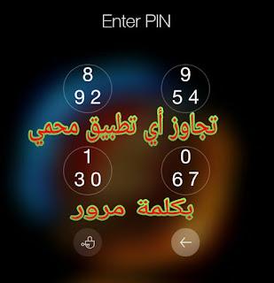كيف تدخل الى جميع الملفات الموحدة داخل التطبيقات المحمية بكلمة مرور لاي هاتف شخص آخر من دون معرفتك لكلمة المرور