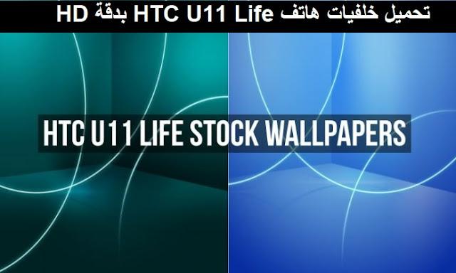 تحميل خلفيات هاتف HTC U11 Life بدقة HD