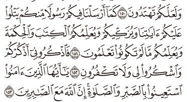 Tafsir Surat Al-Baqarah Ayat 151, 152, 153, 154, 155