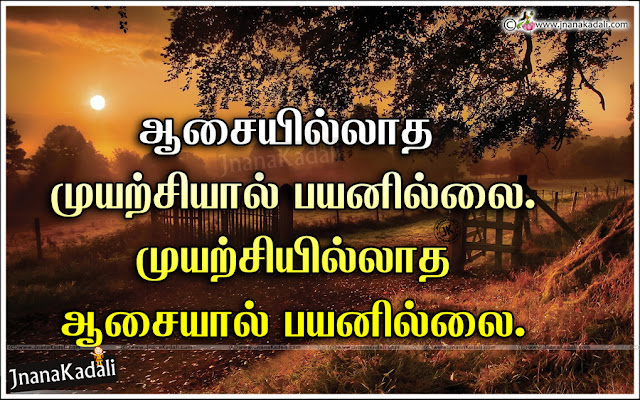 famous latest tamil inspirational quotations with hd