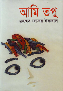 Ami Topu by Md. Zafar Iqbal