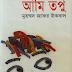 Ami Topu by Md. Zafar Iqbal
