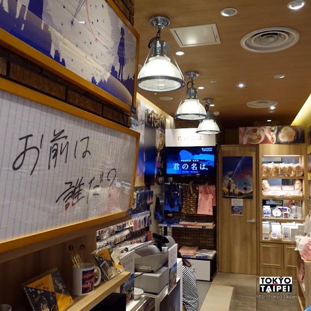 【你的名字SPECIAL SHOP】《你的名字。》期間限定賣店 進駐東京駅一番街