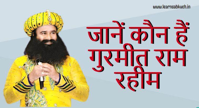 Know Who are Gurmeet Ram Rahim
