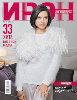 http://www.vyazemsami.ru// Ирэн №5 2011