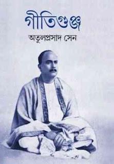 গীতিগুঞ্জ - অতুলপ্রসাদ সেন Geetgunja by Atul Prashad Sen