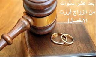 بعد عشر سنوات من الزواج قررت الانفصال! | بقلم دكتور #اسامه_الجامع