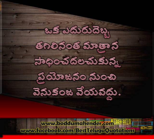Telugu Comedy Wallpapers With Quotes: Telugu Love Friendship Quotations-wallpapers-coverphotos