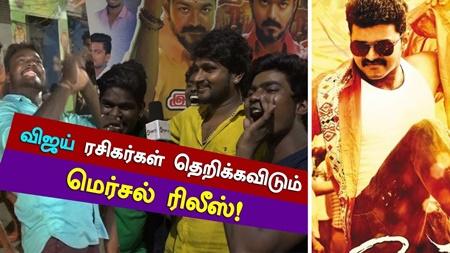 "VIJAY Fans Celebrating ""MERSAL"" Release   GK Cinemas   Mersala Diwali   Thalapathy"