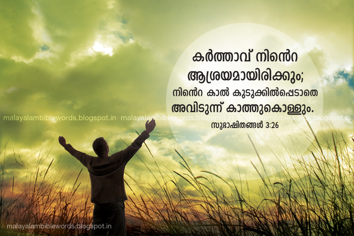 Malayalam Bible Words: proverbs 3 26, bible verses for youth
