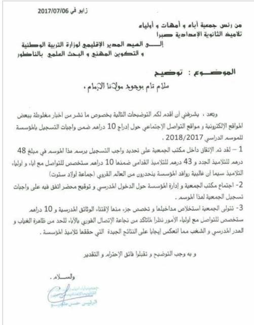 توضيح من رئيس جمعية الآباء بإعدادية صبرا حول قرار إعفاء المدير حول التعبئة