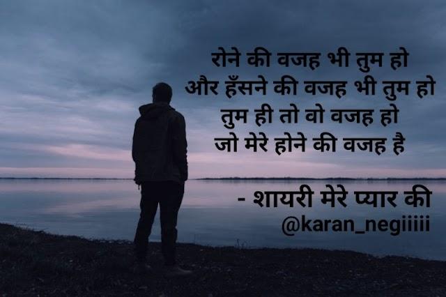 शायरी मेरे प्यार की | Hindi Shayari | Hindi poetry |