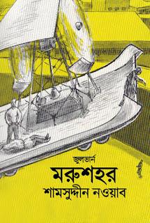 MORU SHOHOR - জুলভার্ন রচনা সমগ্র থেকে নেওয়া