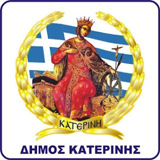 Δήμος Κατερίνης: Η λειτουργία των συνεργείων της υπηρεσίας καθαριότητας εν όψει του Πάσχα